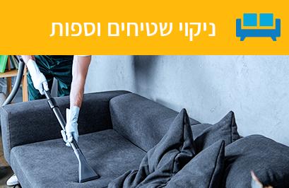 מכבסת_האחוזה_ניקוי שטיחים וספות